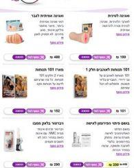 רשת אהבה ותשוקה, תל אביב - יפו