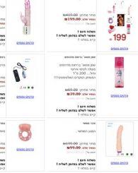 חנות סקס, תל אביב - יפו